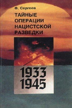 Сергеев Ф. - Тайные операции нацистской разведки 1933-1945 гг.