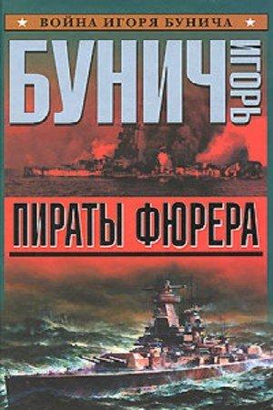 Бунич Игорь - Пираты Фюрера