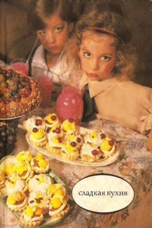 П. Диденко, А. Захаров, В. Ягодинский - Сладкая кухня (1991) pdf