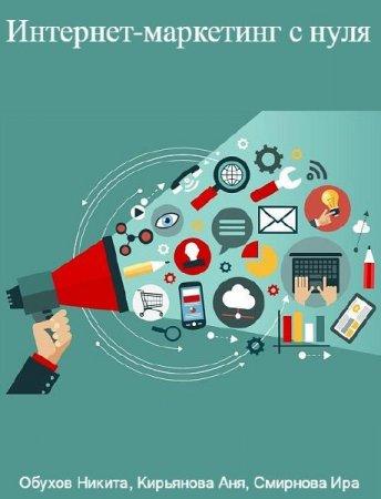Обухов Никита, Кирьянова Аня, Смирнова Ира - Интернет-маркетинг с нуля (2016) html