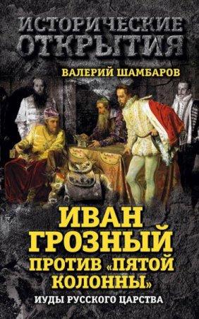 Валерий Шамбаров - Иван Грозный против «Пятой колонны». Иуды Русского царства (2016) rtf, fb2