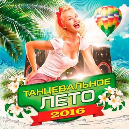 Танцевальное Лето 2016 (2016)