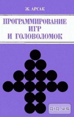 Ж. Арсак - Программирование игр и головоломок (1990) pdf