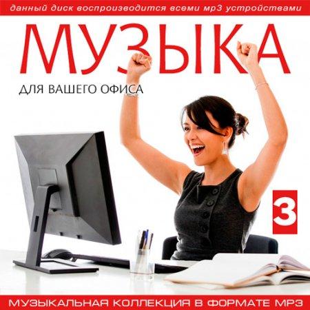 Музыка Для Вашего Офиса Vol.3 (2016)