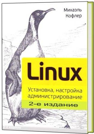 Linux. Установка, настройка, администрирование. 2-е издание