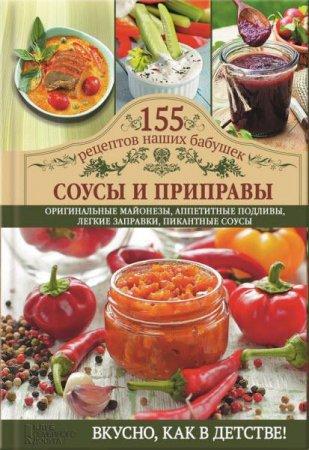 Светлана Семенова - Соусы и приправы (2016) rtf, fb2