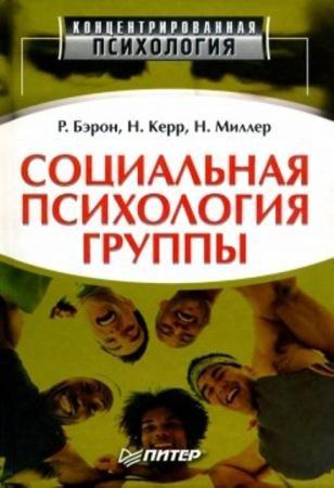 Бэрон Р., Керр Н., Миллер Н. - Социальная психология группы (2003)