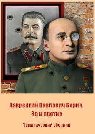 Тематический сборник: «Лаврентий Павлович Берия. За и против» (54 книги) PDF, DjVu, FB2