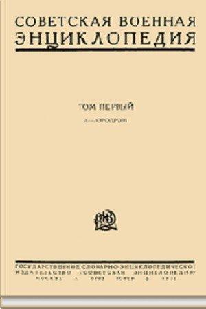 Эйдемана Р.П. - Советская Военная Энциклопедия в 2 томах