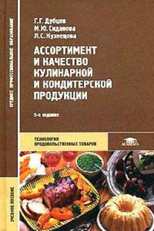 Коллектив авторов - Ассортимент и качество кулинарной и кондитерской продукции