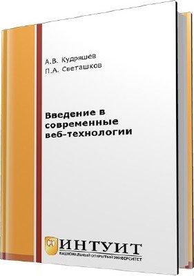 Кудряшев А.В., Светашков П.А. - Введение в современные веб-технологии (2-е издание)