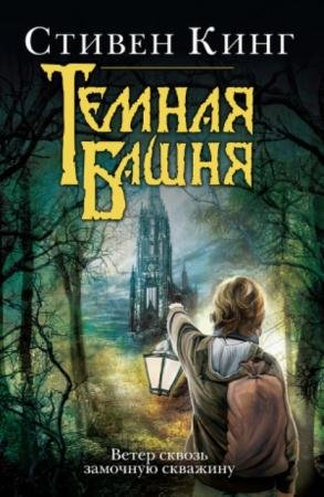 Темная башня (38 книг) (2012-2016)