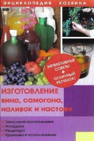 Коллектив авторов - Изготовление вина, самогона, наливок и настоек