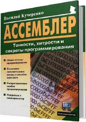 Кучеренко В. - Ассемблер. Тонкости, хитрости и секреты программирования