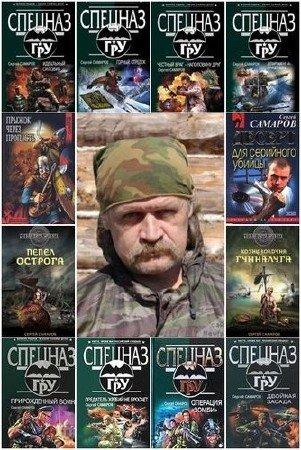 Сергей Самаров - Собрание сочинений [109 книг] (2012-2016) FB2