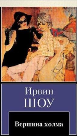 Ирвин Шоу - Собрание сочинений (46 произведений) (1941-2016)