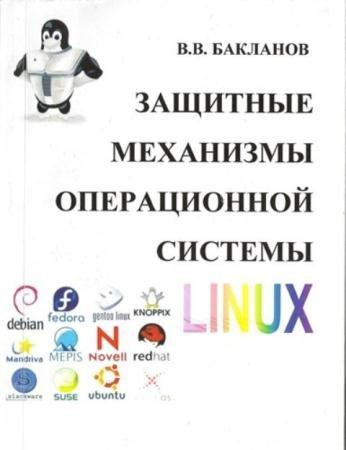 Бакланов В.В. - Защитные механизмы операционной системы Linux (2011)