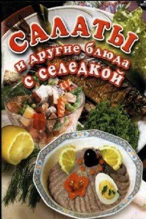 Панкратова О.В. - Салаты и другие блюда с селедкой