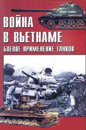 Сергеев П.Н. - Война во Вьетнаме. Боевое применение танков