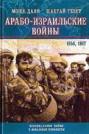 Моше Даян, Шабтай Тевет - Арабо-Израильские войны 1956, 1967
