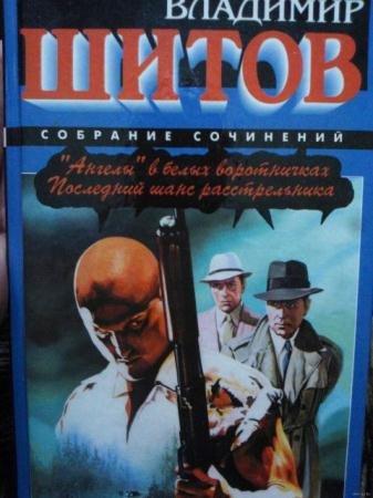 Владимир Шитов - Собрание сочинений (11 книг) (1996-2003)