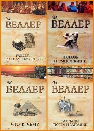 Веллер Михаил - Сборник сочинений (269 книг)