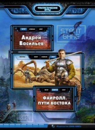 Андрей Васильев - Собрание сочинений (16 книг) (2014-2016)