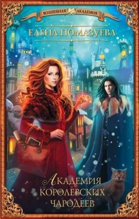 Волшебная академия (19 книг) (2015-2016)