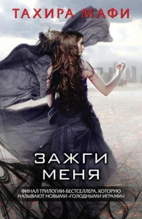 Настоящая сенсация! (8 книг) (2016)