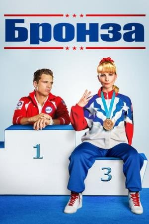 Бронза  / The Bronze  (2015) HDRip