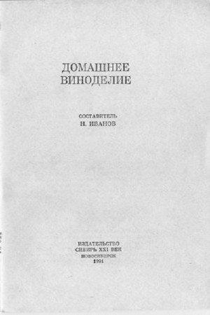 Иванов Н. - Домашнее виноделие