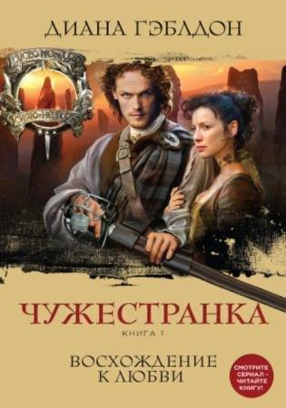 Диана Гэблдон - Чужестранка (8 книг) (2015)