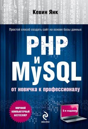 Кевин Янк - PHP и MySQL. От новичка к профессионалу (2013) PDF