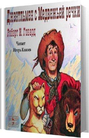 Говард Роберт - Джентльмен с Медвежьей речки (Аудиокнига)