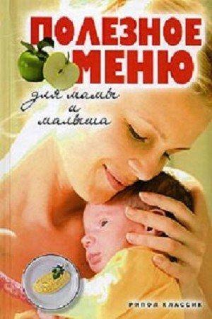 Доброва Е.В., Хворостухина С.А. - Полезное меню для мамы и малыша