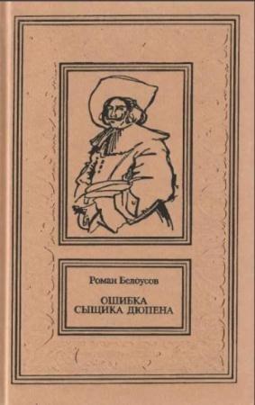 Большая библиотека приключений и научной фантастики (53 книги) (1994-2005)