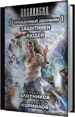 Злотников Роман, Корнилов Антон - Защитники людей (Аудиокнига)