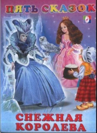 Ганс Христиан Андерсен, Шарль Перро, Якоб Гримм, Вильгельм Гримм - Пять сказок. Снежная королева (2009)