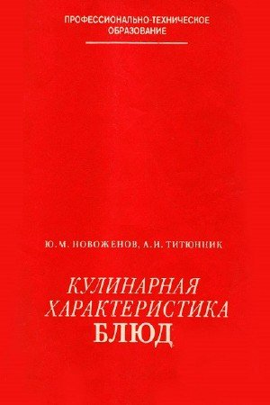 Новоженов Ю.М., Титюнник А.И. - Кулинарная характеристика блюд
