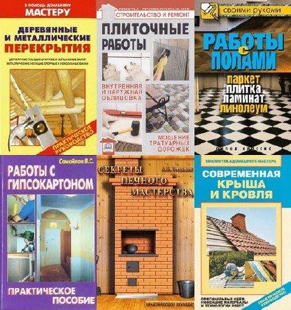 Сборник книг: Библиотека строителя (112 книг) DjVu, PDF