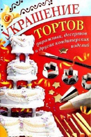 Махно В.В. - Украшение тортов, пирожных, десертов