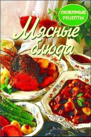 Коллектив авторов - Мясные блюда