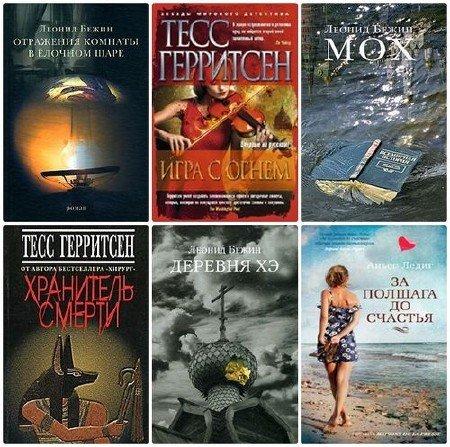 Сборник книг издательства «Книжный клуб 36.6» (83 книги) (2004-2016) FB2