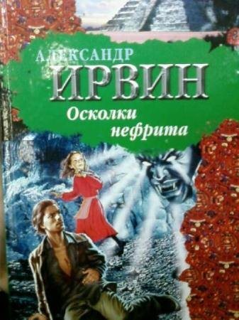 Александр Ирвин - Осколки нефрита (2008)