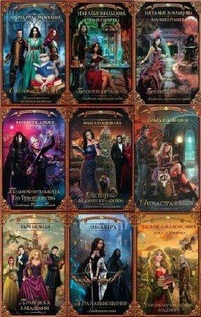 Книжная серия: Волшебная академия (17 книг) (2015-2016) FB2, RTF