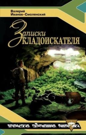 Белорусская современная фантастика (10 книг) (2009-2011)