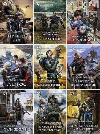 Книжная серия: «Фантастический боевик» (1008 томов) (По авторам и циклам) (1992-2016) FB2