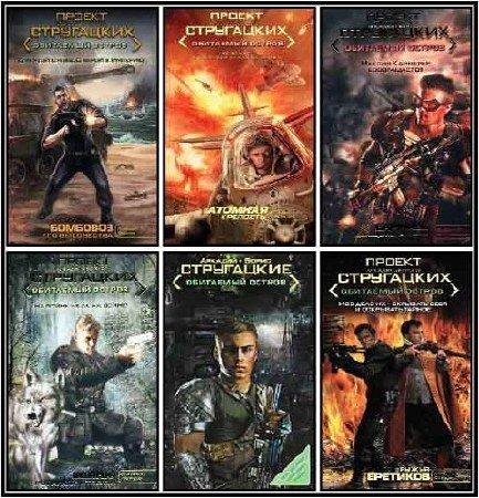 Межавторский цикл «Обитаемый остров» в 17 книгах (2011-2013) FB2
