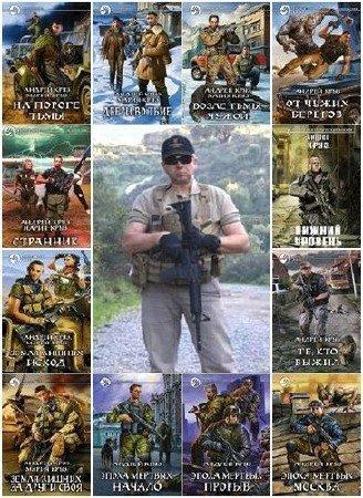 Андрей Круз - Собрание сочинений [28 книг] (2008-2016) FB2