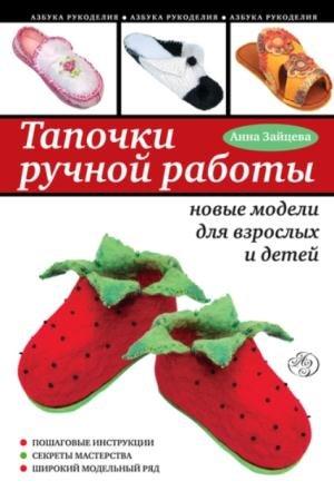 Анна Зайцева - Тапочки ручной работы: новые модели для взрослых и детей (2010)